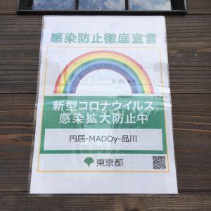品川で安心してお食事が愉しめる鉄板焼き【円居-MADOy-品川】