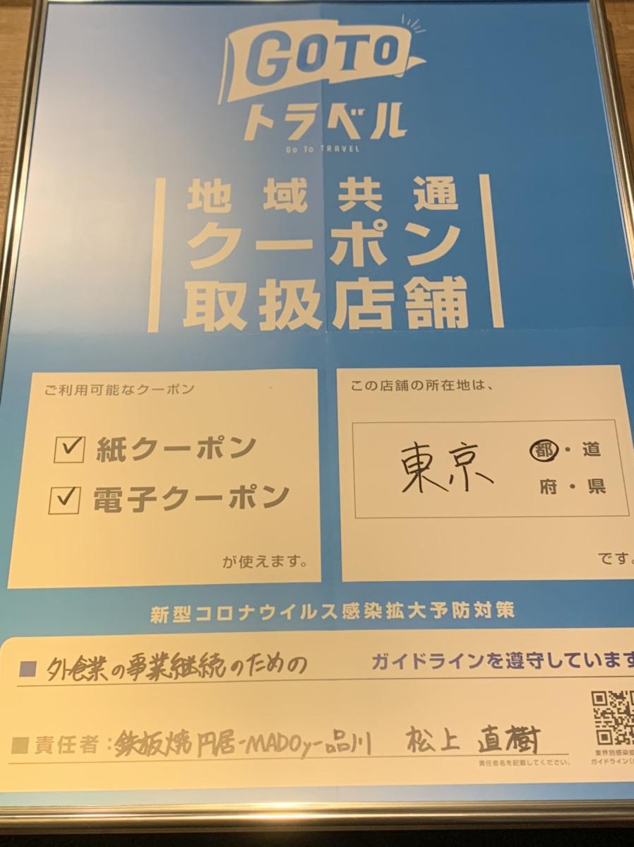 GoToトラベル地域共通クーポン取扱い店の【円居 -MADOy- 品川高輪】